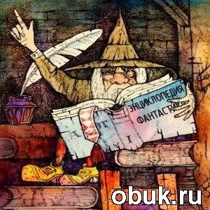 Книга Энциклопедия фантастики