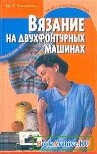 Книга Вязание на двухфонтурных машинах.