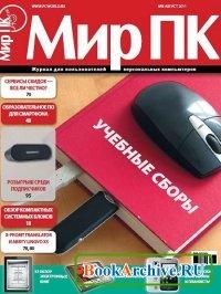 Журнал Мир ПК №8 (август 2011).