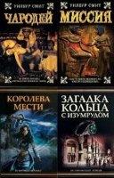 Книга Исторический роман (АСТ) в 60 томах