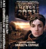 Книга Сергей Москвин - Увидеть солнце (аудиокнига)