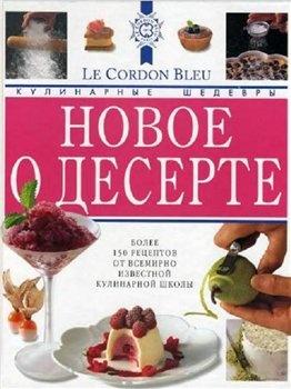 Книга Новое о десерте