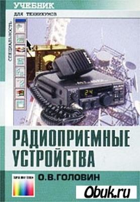 Книга Радиоприемные устройства. Учебник для техникумов
