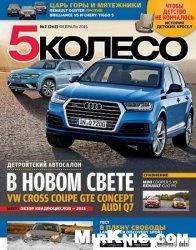 Журнал 5 колесо №2 2015