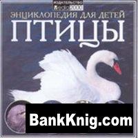 Книга Энциклопедия для детей. Птицы