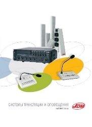 Книга Системы трансляции и оповещения JDM.  Каталог 2014