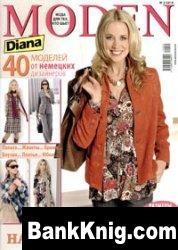 Журнал Diana Moden № 2 2010