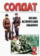 Военно-исторический альманах 'Солдат' № 02