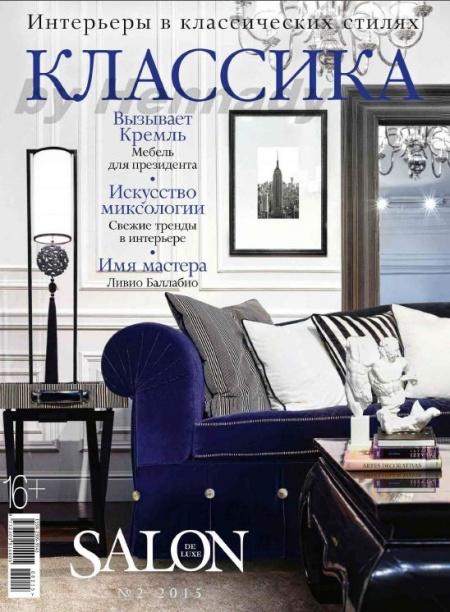 Книга Журнал: Salon-interior Классика №2 2015
