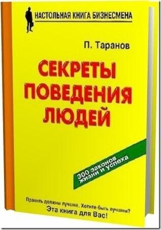 Книга Павел Таранов ? Секреты поведения людей