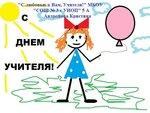 Андропова Кристина 5 А  МБОУ СОШ № 3 с УИОП.jpg