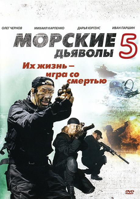 Морские дьяволы - 5 (2011/SATRip)
