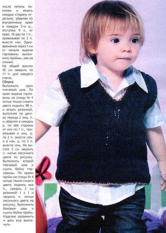 ВДД спицы-детям 7-2011.  Жилетка для мальчика. на Яндекс.Фотках.