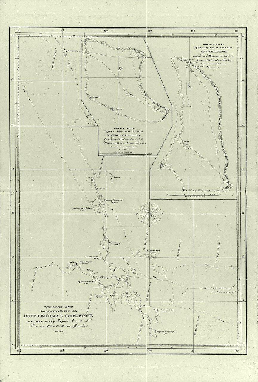 13. Меркаторская карта коральных островов обретенных Рюриком лежащие между широт 8° и 12° и долгот 189 и 191 от Гринвича. 1817 года
