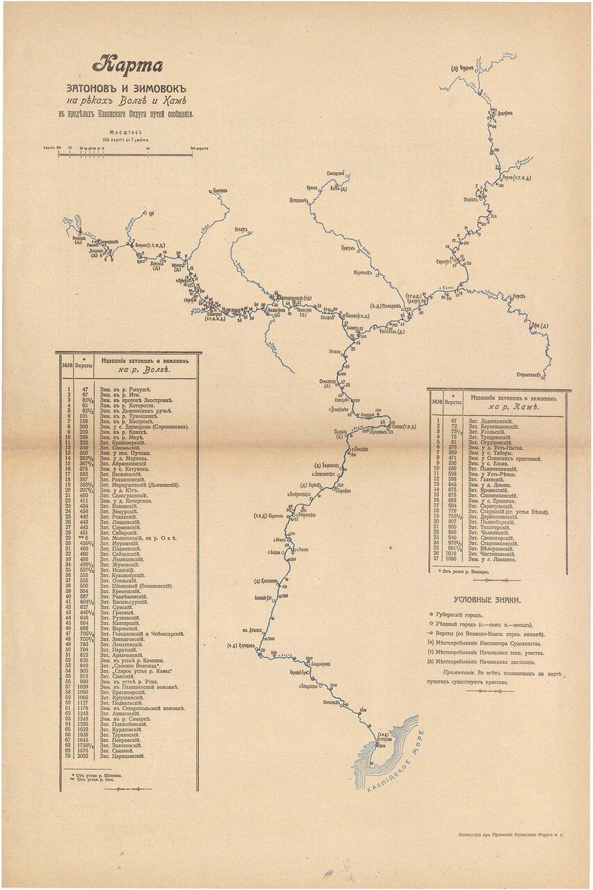 Затоны и места зимовки судов на реках Волге и Каме