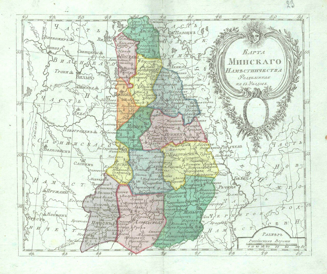 25. Карта Минского наместничества