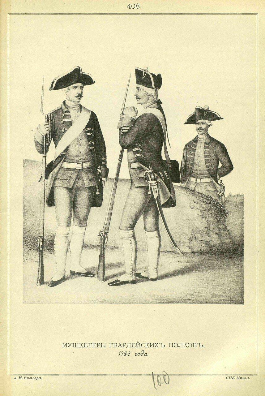 408. МУШКЕТЕРЫ ГВАРДЕЙСКИХ ПОЛКОВ, 1762 года.