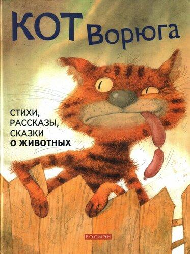 К паустовский кот ворюга иллюстрации