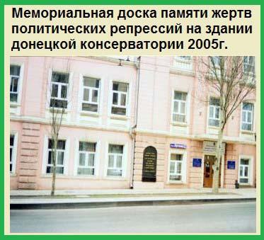 Мемориальная доска жертвам политических репрессий. На здании Донецкой консерватория. 2005(2)