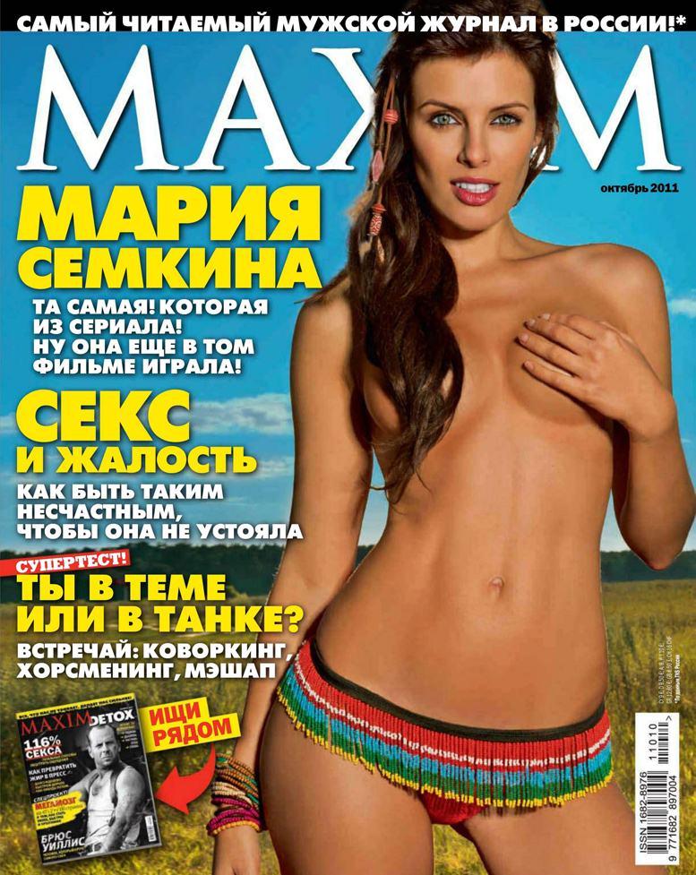 Секс журнал официальный сайт 4 фотография