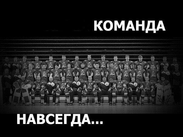 День памяти ярославского «Локомотива»