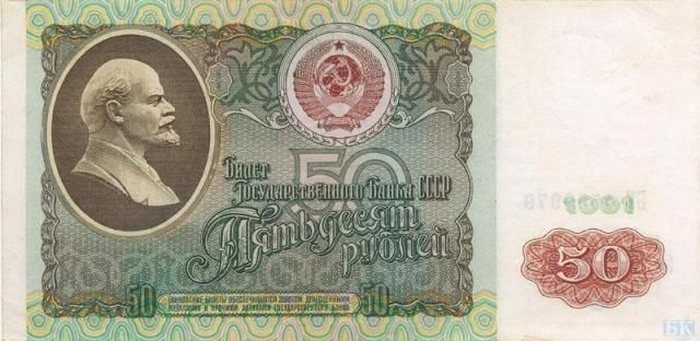 Российские советские денежные знаки