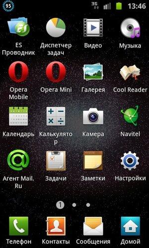 Приложения. Начальная страница