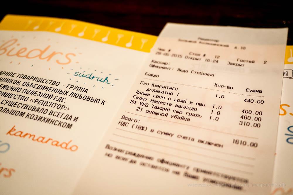 Рецептор ресторан Москва