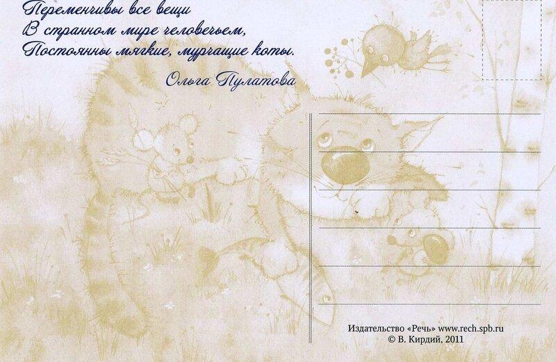 годы открытки кирдий мурчащее счастье или утка