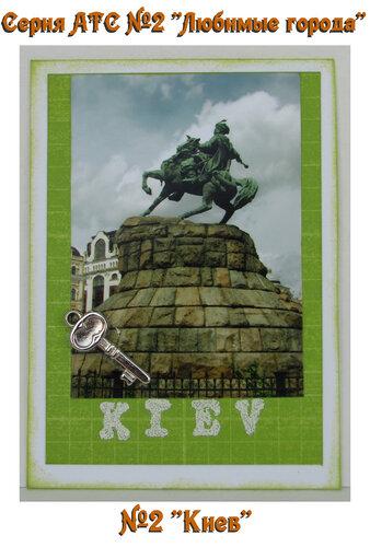 """АТС №2 """"Киев"""""""