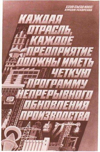"советский плакат ""XXVII съезд КПСС: курсом ускорения"""