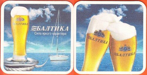 baltika_03.jpg