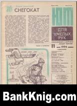 Журнал «ЮТ» для умелых рук», 1984, №11