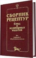 Книга Сборник рецептур блюд и кулинарных изделий для предприятий общественного питания