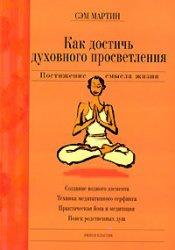 Книга Как достичь духовного просветления
