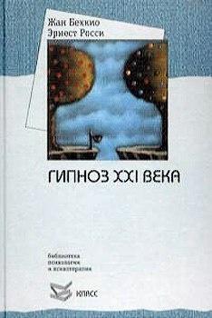 Книга Беккио Жан, Росси Эрнест - Гипноз XXI века