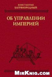Книга Об управлении империей