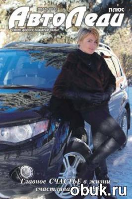 Журнал АвтоЛеди №1 (январь 2014)