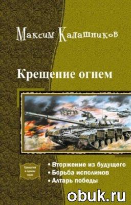 Книга Калашников Максим - Крещение огнем. Трилогия в одном томе