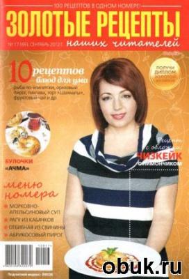 Книга Золотые рецепты наших читателей №17 (сентябрь 2012)