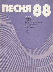 Книга Песня-88. вып.2