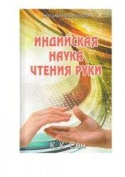 Книга Индийская наука чтения руки