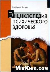 Книга Энциклопедия психического здоровья