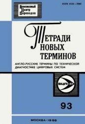 Книга Англо-русские термины по технической диагностике