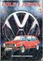 Руководство по ремонту Volkswagen Golf I/Jetta