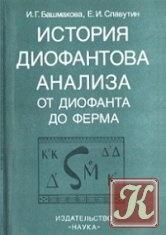 Книга История диофантова анализа от Диофанта до Ферма