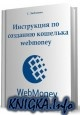 Книга Инструкция по созданию кошелька webmoney