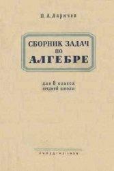 Книга Сборник задач по алгебре