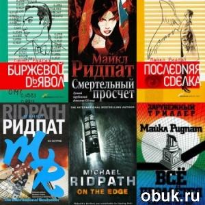 Книга Сборник книг Майкла Ридпата