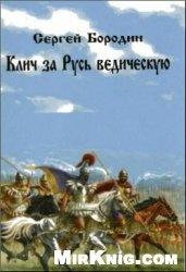 Книга Клич за Русь Ведическую!